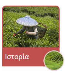 teahistory