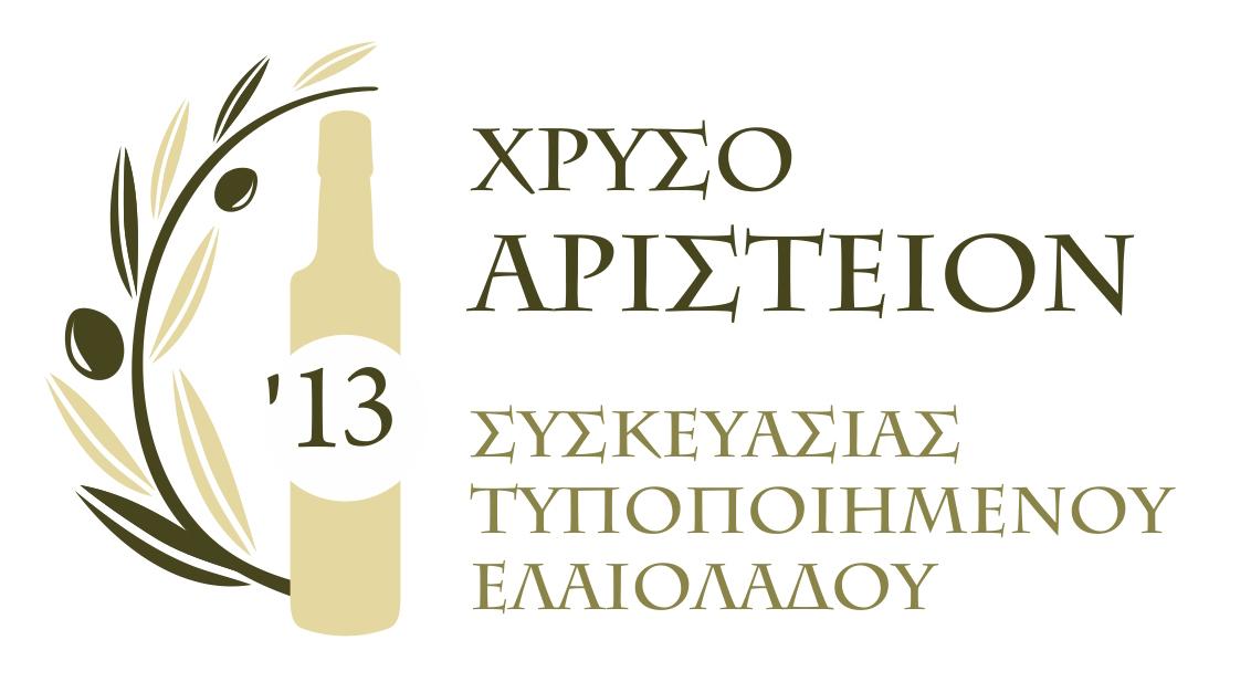 2013-xryso-syskevasias