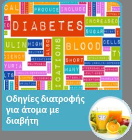 diabetes03