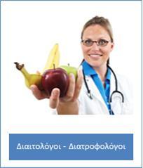 diaitologoi
