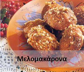 melomakarono1