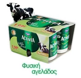 activia cow