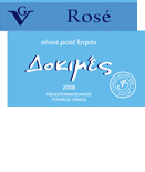 roze dokimes vasileioy1