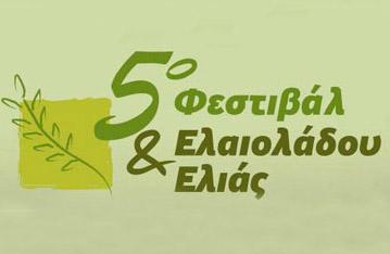 5o festival aioladou2