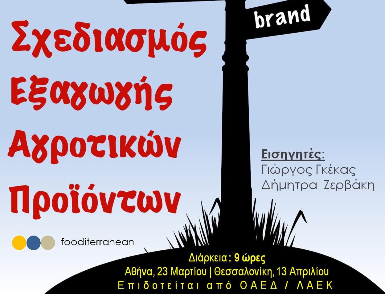 fooditeranean seminar